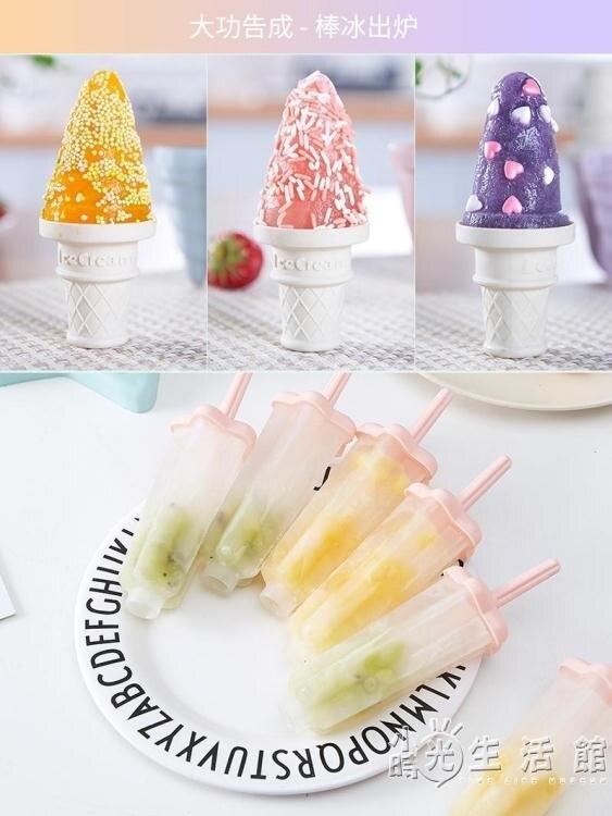 【桃園現貨】可愛卡通雪糕模具家用自制無毒冰淇淋創意做棒冰冰棍磨具冷飲制作-莎韓依