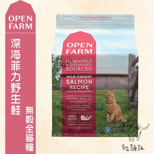 open farm開放農場深海菲力野生鮭無穀全貓糧美國製(8磅)