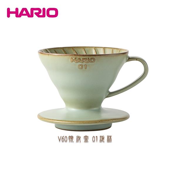 HARIO X 陶作坊 V60懷汝窯 01濾杯 咖啡濾杯 濾杯 1-2杯 精緻木盒包裝