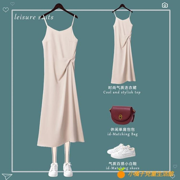 吊帶連衣裙女2021新款早春chic法式設計感小眾西裝內搭打底裙子夏【小橘子】