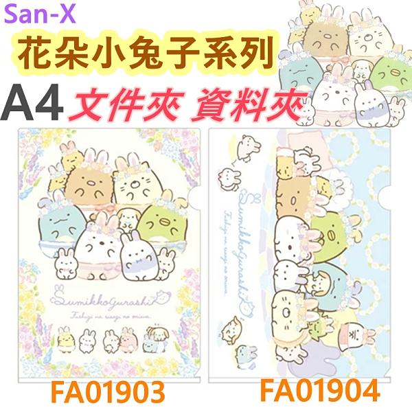【京之物語】San-X日本角落生物 花朵小兔子系列 A4文件夾 資料夾 檔案夾 現貨