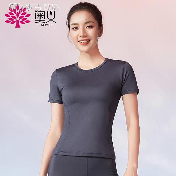 運動上衣奧義瑜伽服運動T恤女速乾透氣不沾身跑步健身簡約專業運動短袖 快速出貨