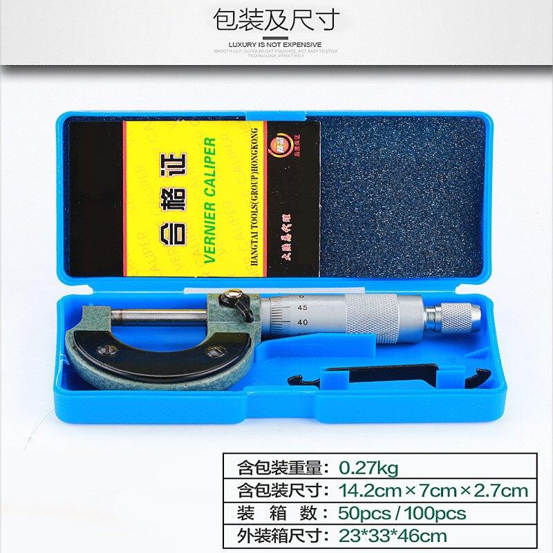 精品外徑千分尺0-25mm螺旋測微器工業級0.01高精度測厚儀測厚尺