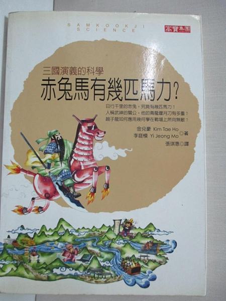 【書寶二手書T2/科學_BLC】赤兔馬有幾匹馬力_張琪惠, 金兌豪
