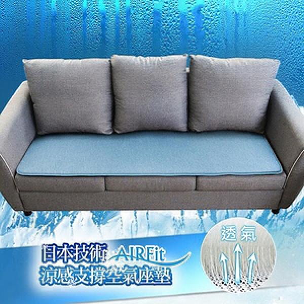 日本技術 AIRFit 涼感支撐減壓座墊 3人