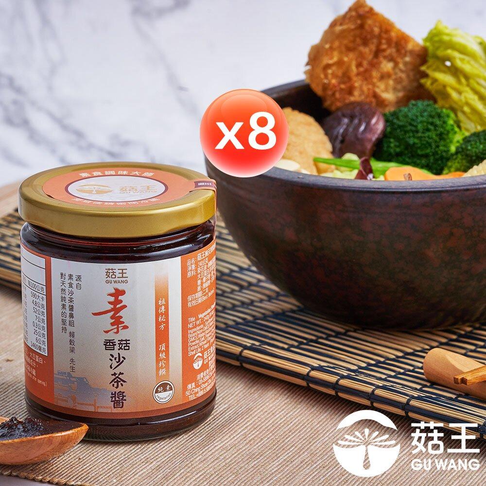 (任選)【菇王食品】素香菇沙茶醬 240g(8入組)