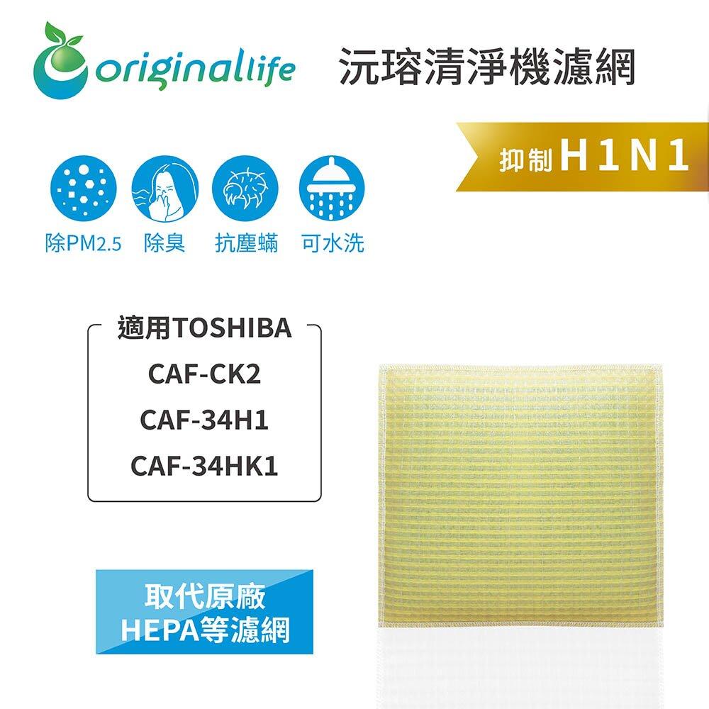 【Original Life】長效可水洗★ 超淨化清淨機濾網 適用TOSHIBA:CAF-CK2、CAF-34H1、CAF-34HK1