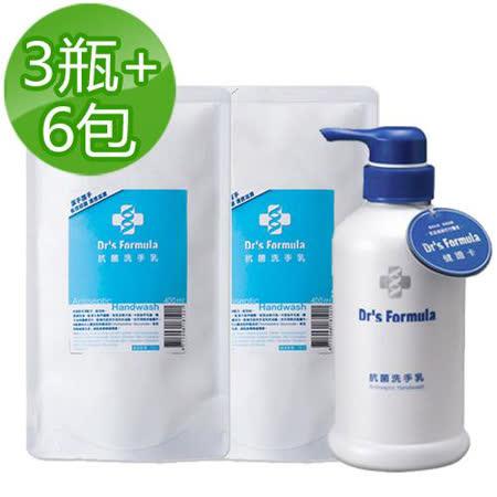 台塑生醫Dr's Formula 抗菌洗手乳9件組 (3瓶+6包)