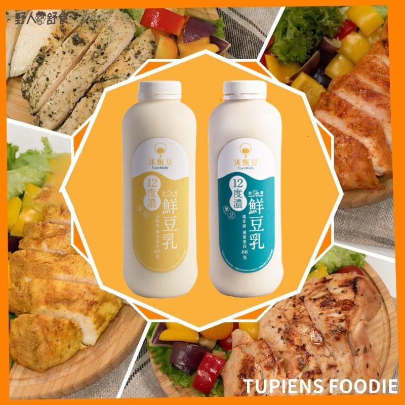 [沐甄豆] 12度濃鮮無糖豆乳 2入組 (960ml/瓶) & [野人舒食] 雞胸肉 (180g/包)*5 綜合口味