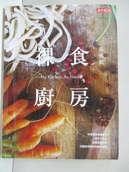 【書寶二手書T6/養生_DZR】裸食廚房_蔡惠民