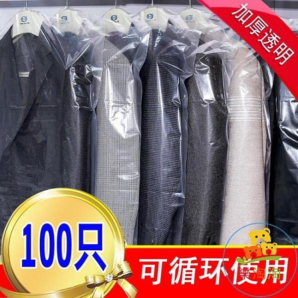 60*90cm一次性防塵袋衣罩衣服防塵罩透明掛式家用衣物掛衣袋套 樂淘淘