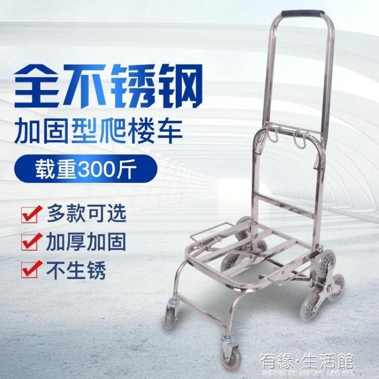上樓梯手拉車搬運拉貨小推車摺疊便攜家用不銹鋼爬樓梯神器載重王AQ