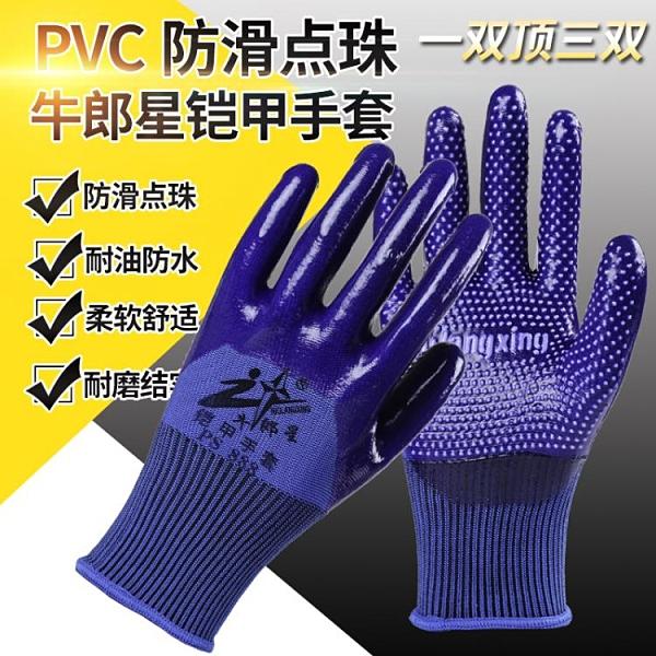 牛郎星PVC勞保手套橡膠耐磨工作男防滑加厚工地干活防水鋼筋工 陽光好物