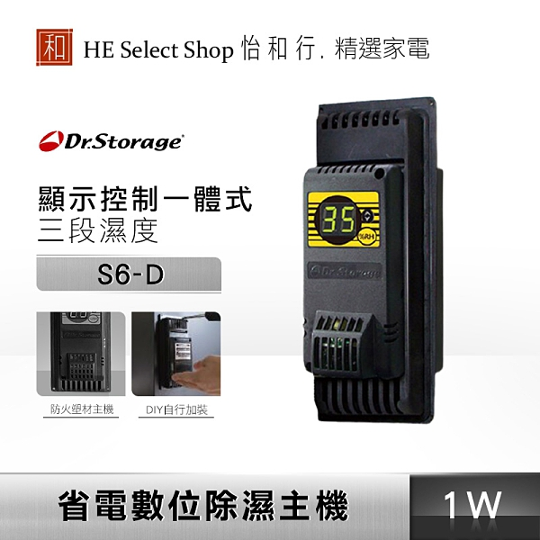 Dr.Storage 高強 極省電 數位除濕主機 S6-D 防潮箱 DIY 免耗材