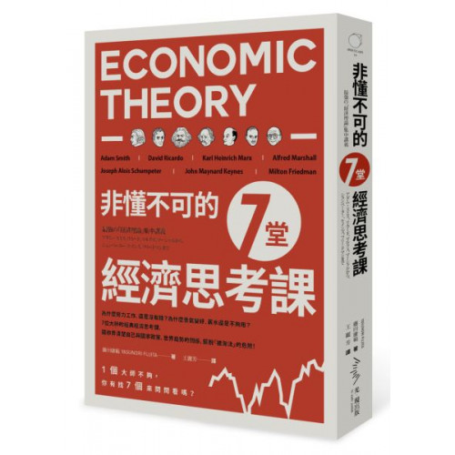 非懂不可的7堂經濟思考課:為什麼努力工作,還是沒有錢?為什麼景氣變好,薪水還是不