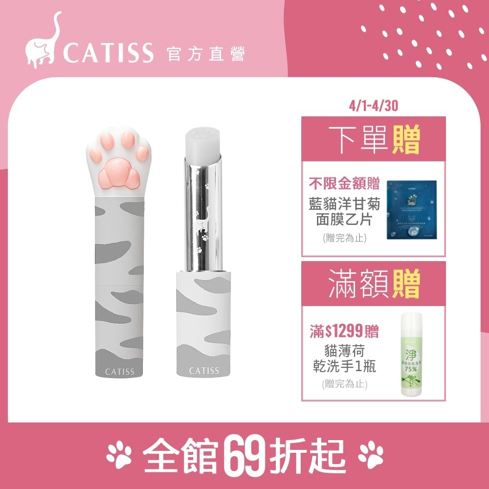 Catiss愷締思 貓掌護唇膏 - 灰貓純淨水潤 3g
