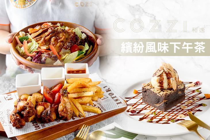【台南】HOTEL COZZI和逸飯店 台南西門館-Cozzi KITCHEN #GOMAJI吃喝玩樂券#電子票券#美食餐飲