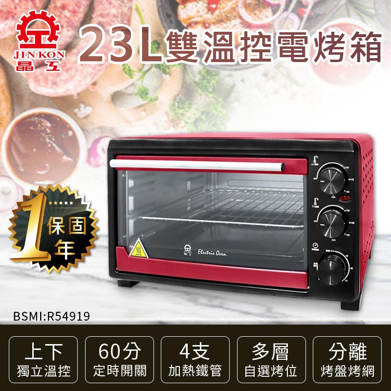 晶工牌14l上下火烤箱大容量烤箱 烘焙烤箱 家用烤箱 營業用烤箱 旋風烤箱