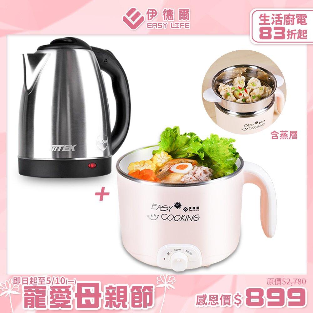 【EL伊德爾】1.2L防燙美食鍋+HITEK 2L不鏽鋼快速電茶壺(組合)