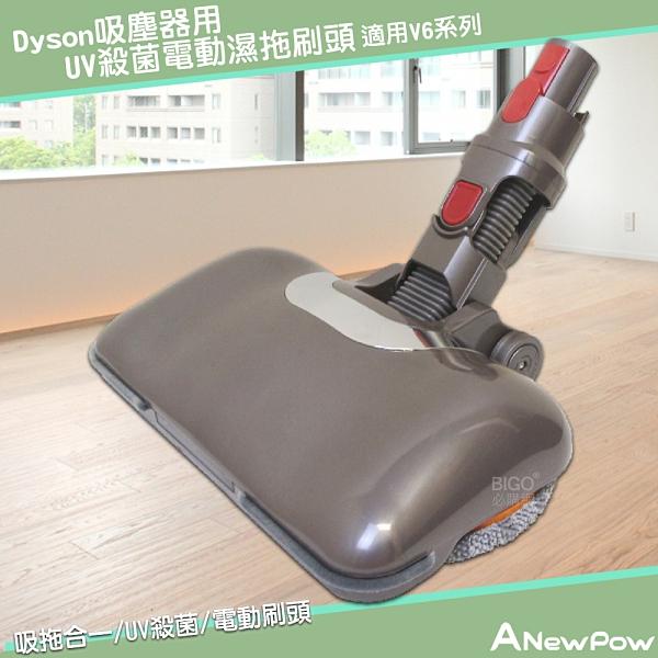 【原廠出貨】ANewPow Dyson吸塵器用UV殺菌電動濕拖刷頭 殺菌 吸塵器 刷頭 吸塵器配件