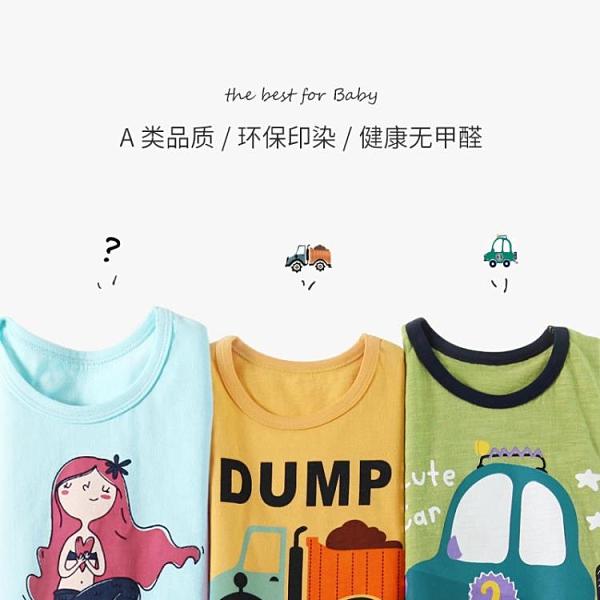 兒童短袖t恤純棉男童女童上衣韓版寶寶半袖洋氣潮童裝嬰兒夏裝 幸福第一站