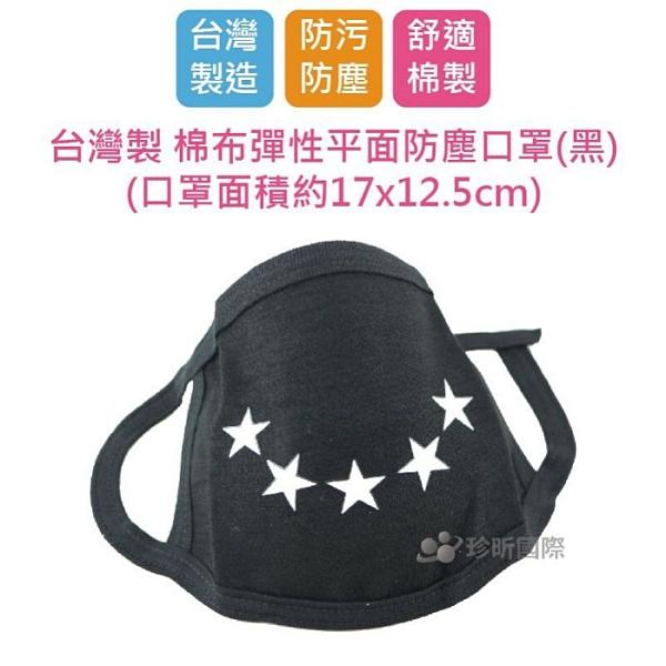 【台灣珍昕】台灣製 棉布彈性女性平面防塵口罩(黑)(隨機出貨)(口罩面積約17x12.5cm)/機車口罩