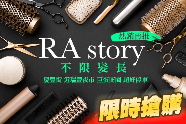 【高雄】RA story(高雄店) #GOMAJI吃喝玩樂券#電子票券#美髮