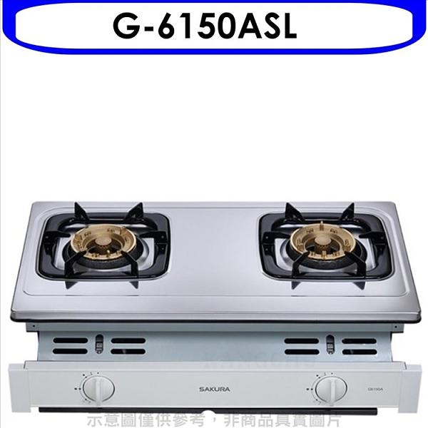 (含標準安裝)《結帳打9折》櫻花【G-6150ASL】雙口嵌入爐(與G-6150AS同款)瓦斯爐桶裝瓦斯