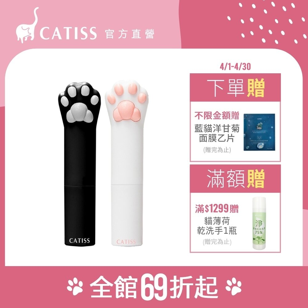 Catiss愷締思 貓掌護唇膏 - 黑白貓雙星組 3g*2