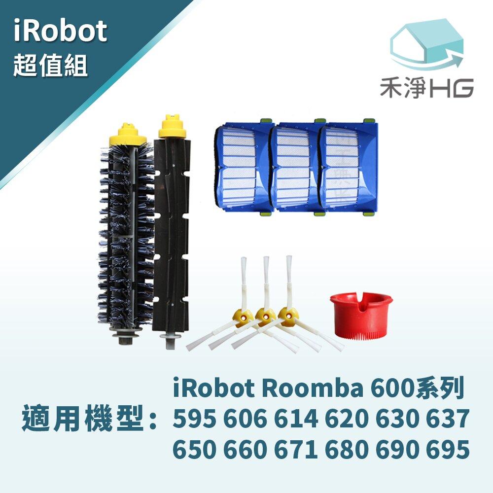 【禾淨家用HG】iRobot Roomba 600系列掃地機副廠配件(主刷+邊刷+濾網+清潔配件)