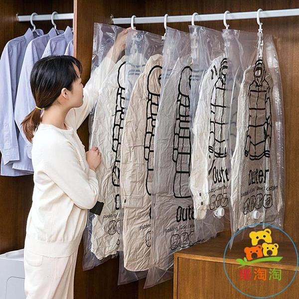 2個 衣服防塵罩真空壓縮袋掛式衣櫃衣服收納袋衣物防塵袋 樂淘淘