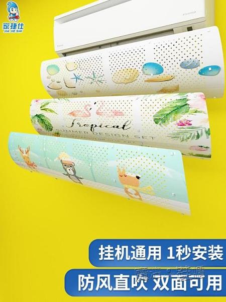 (買一送一)空調擋風板防直吹壁掛式遮風板通用出風口月子款嬰幼兒冷氣導風罩