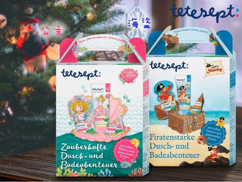 預售 德國Tetesept 兒童系列沐浴露禮品套裝組-含2合1沐浴露200ml +泡泡浴40ml +錐形泡泡浴80mlv
