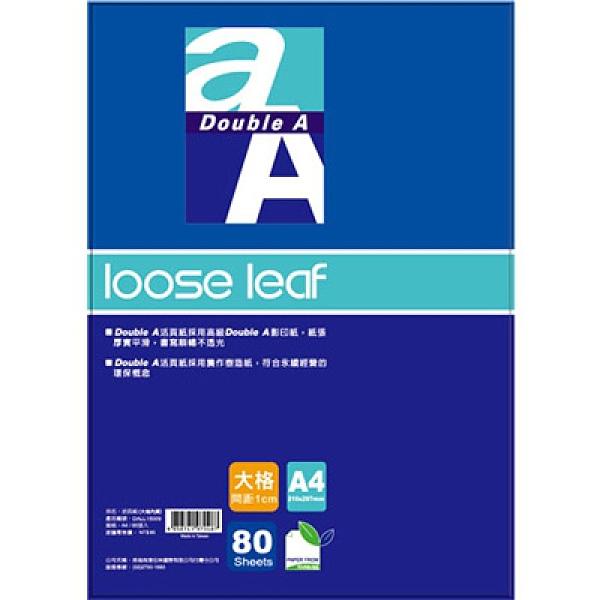 Double A A4 27孔活頁筆記本內頁/活頁紙 (大格) 80張入 NO.DALL15009