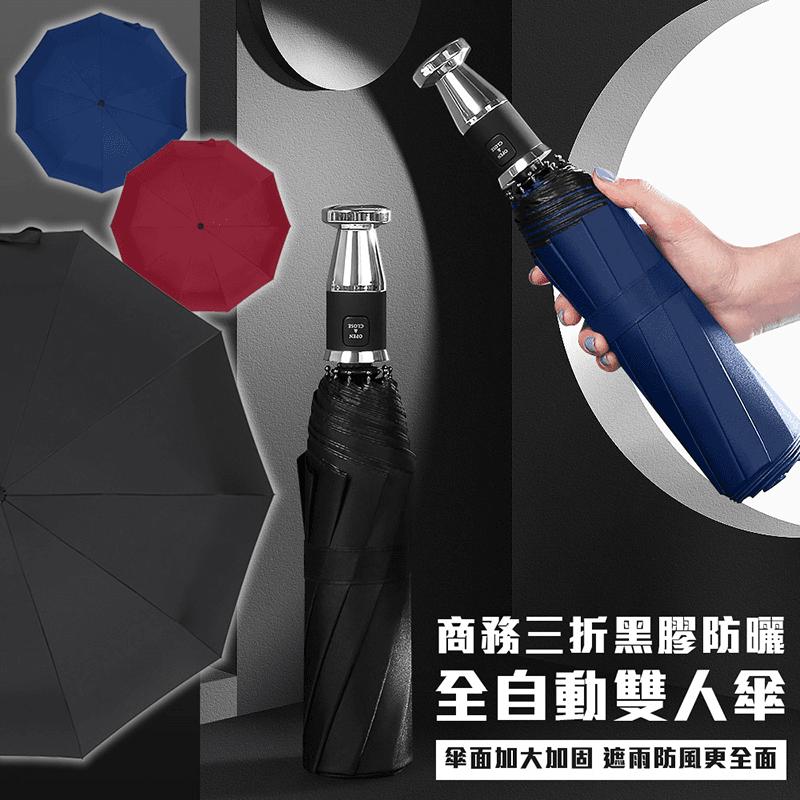商務十骨三折黑膠防曬全自動雙人傘
