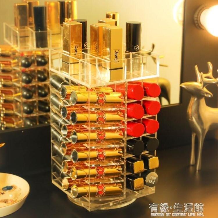 女生管家 透明壓克力360度旋轉唇膏口紅收納盒架彩妝桌面收納盒