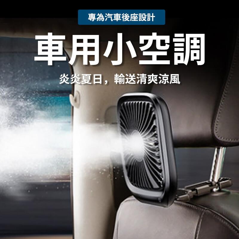 baseus倍思 折疊車用後座風扇 車內風扇 汽車頭枕 桌面風扇
