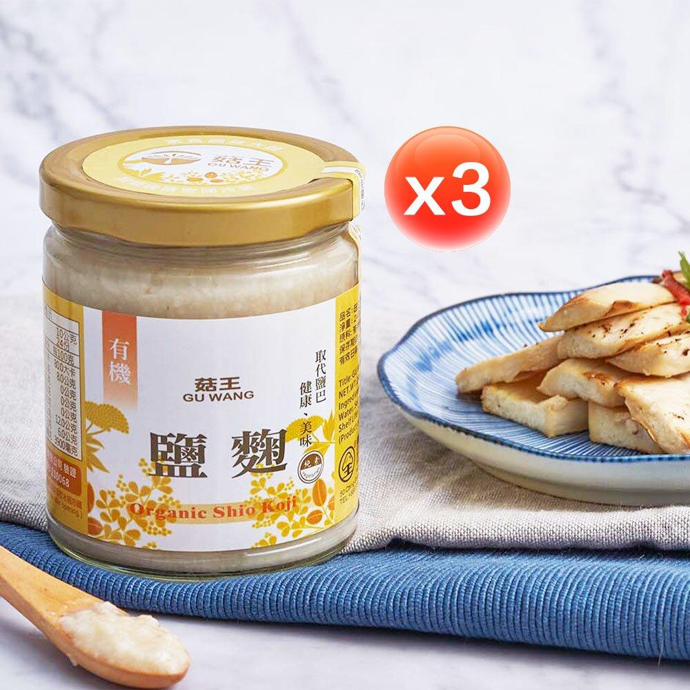 (任選)【菇王】有機鹽麴 240g(3入組)