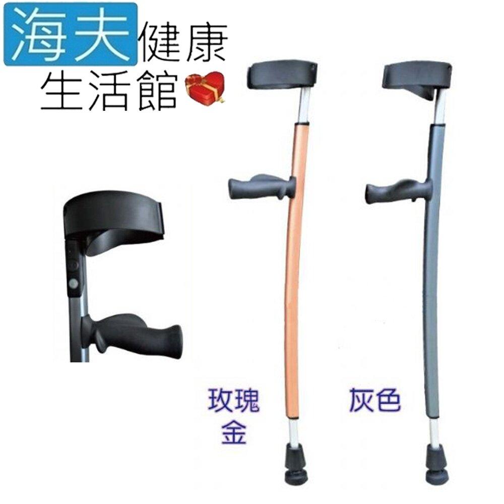 依利 醫療用柺杖(未滅菌)海夫健康生活館 日華 伸縮式一鍵收合 前臂拐杖-1對(ZHTW2037)
