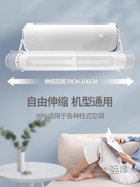 空調遮風板防直吹神器通用出風口擋板壁掛式月子款嬰兒冷氣擋風板 魔法鞋櫃