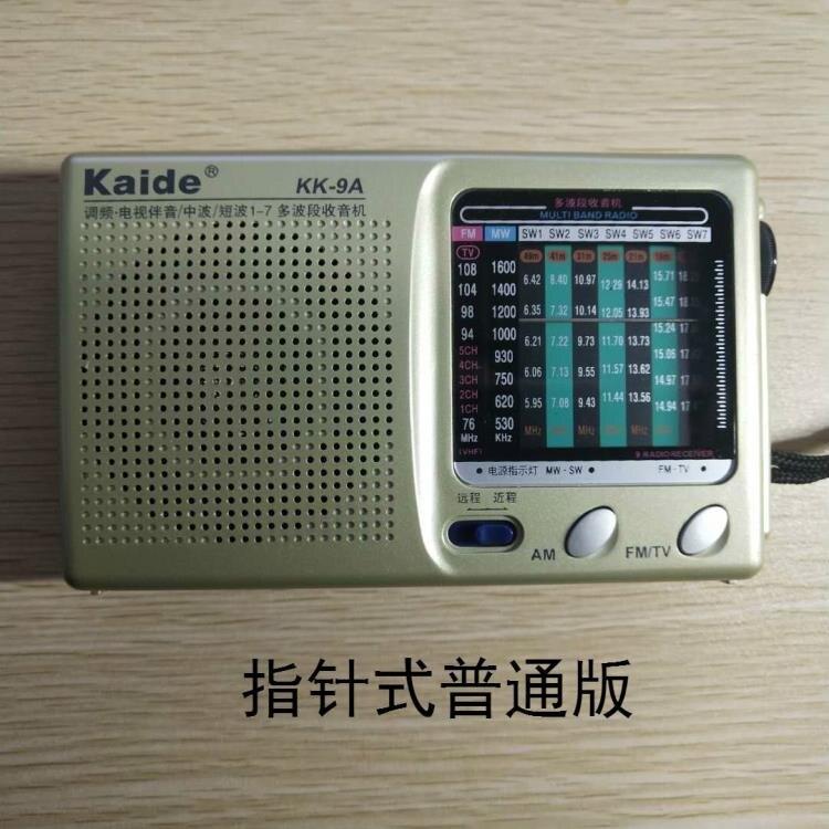 收音機 老式老年人指針式半導體收音機全波段英語考級聽力