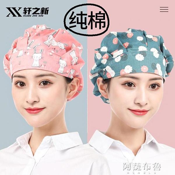 頭巾帽 軒之新廚師帽女廚房家用做飯防油煙工作餐飲衛生手術護士帽子純棉 阿薩布魯