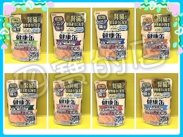 ⚜️四寶的店⚜️愛喜雅 Aixia【腎臟 健康 8號 軟包 尿路 40克 /包】 高齡貓 貓 罐頭 餐罐  健康11歲 老貓 軟包 健康罐