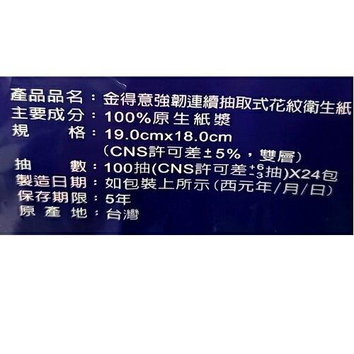 金得意 強韌抽取式衛生紙(100抽*24包/串) [大買家]