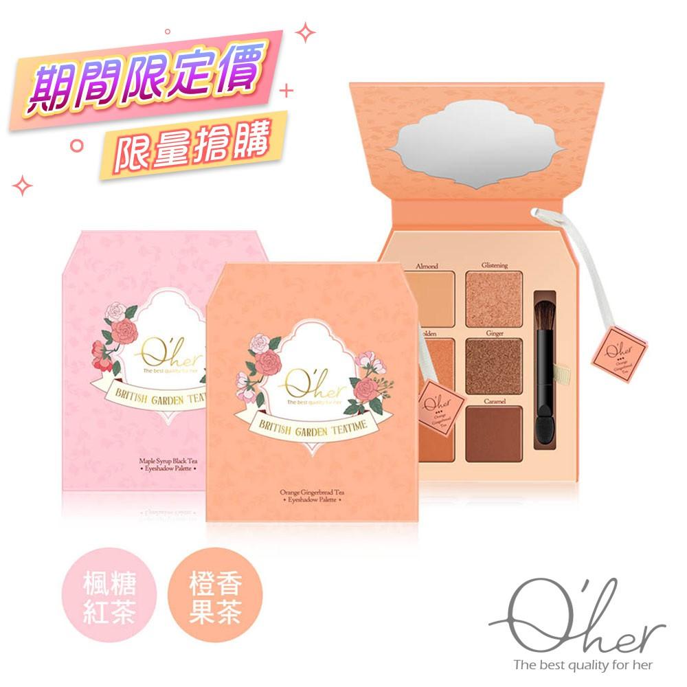 Q'her植感 花漾午茶時光 英式花漾午茶六色眼影盤 7.8g (兩款)