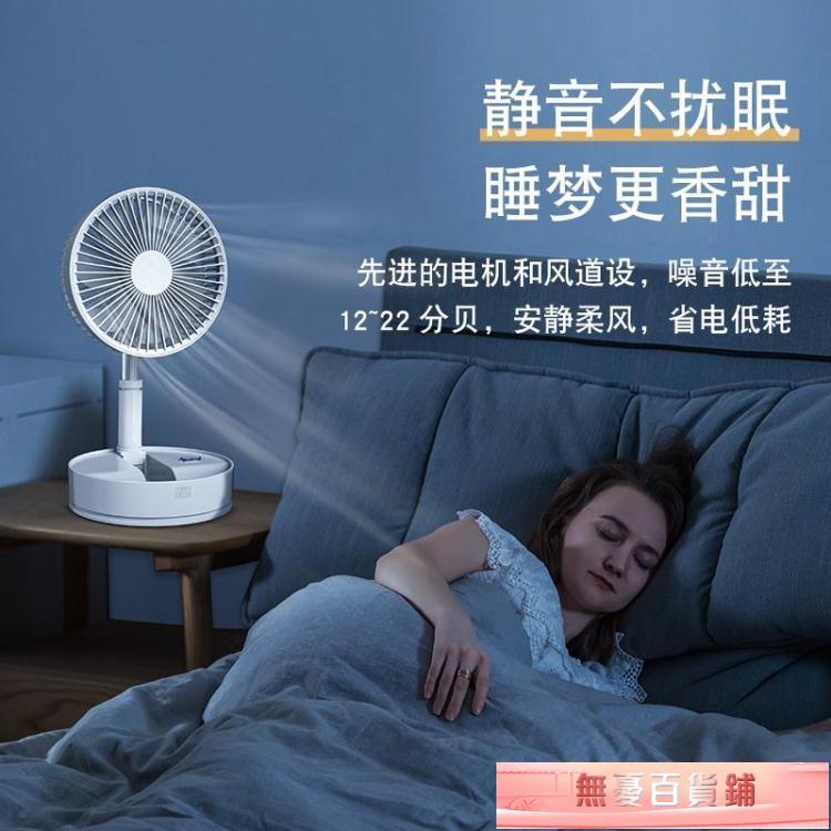無葉風扇 usb充電風扇台地兩用搖頭伸縮折疊便攜家用靜音室內外遙控落地扇 無憂百貨
