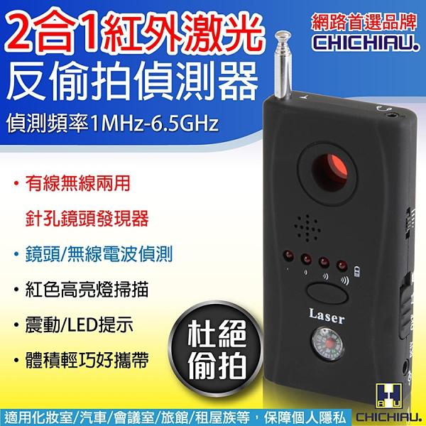 【奇巧CHICHIAU】2合1 紅外激光反偷拍偵測器/有線無線兩用針孔鏡頭發現器/反偵蒐/反針孔@四保