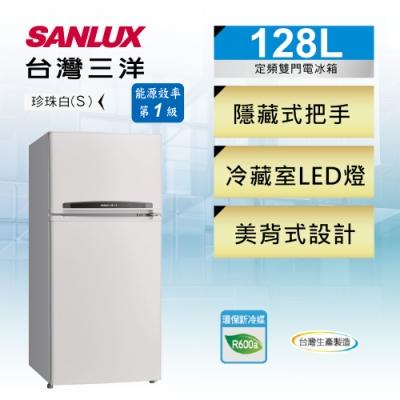 [限時優惠] SANLUX台灣三洋 128L 1級定頻2門電冰箱 SR-C128B1