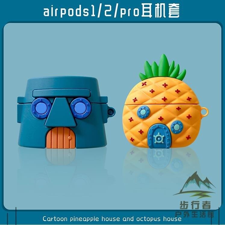 蘋果AirPodsPro保護套AirPods2/3代無線藍牙耳機殼軟可愛卡通