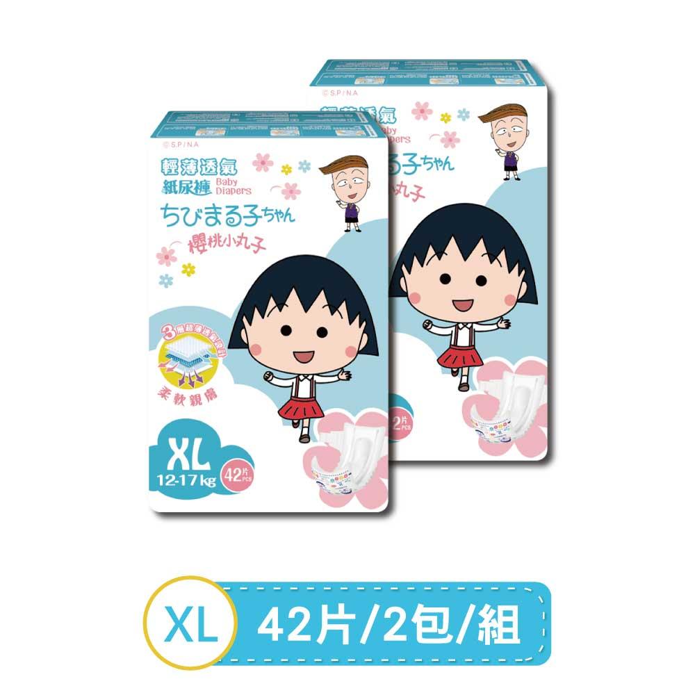 櫻桃小丸子 輕薄透氣 嬰兒紙尿褲 XL(42片x2包)【贈-櫻桃小丸子80抽濕巾】